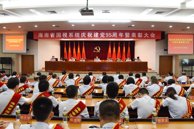 海南省国家税务局召开庆祝中国共产党成立95暨表彰大会