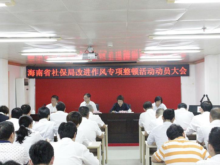 海南省社保局动员部署开展改进作风专项整顿活动