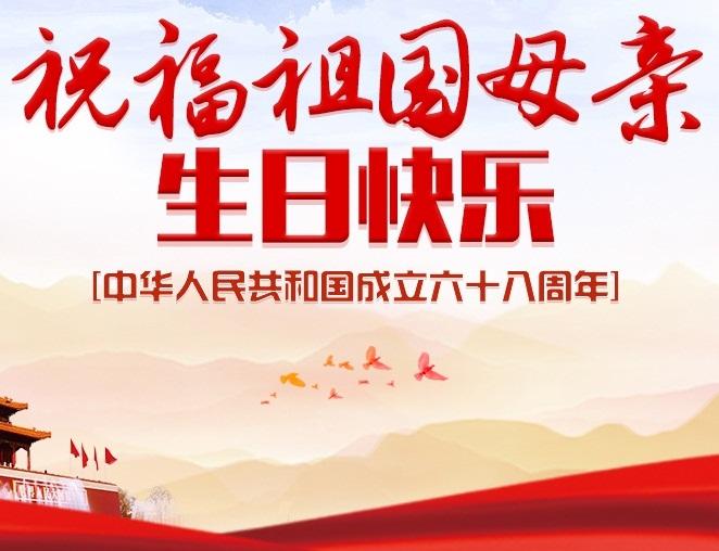 庆祝中华人民共和国成立六十八周年