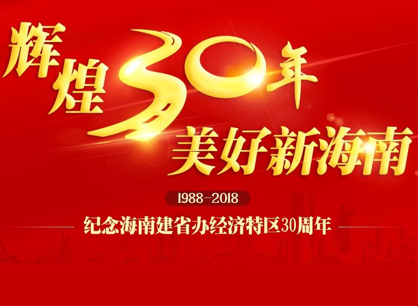 热烈庆祝海南建省办特区30周年