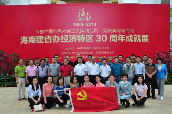省烟草局(公司)组织参观海南建省办经济特区30周年成就展