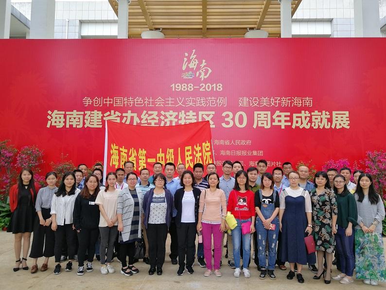 省第一中级人民法院组织干警参观海南建省办经济特区30年成就展