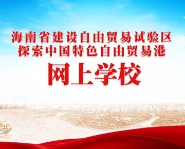 海南省建设自由贸易试验区、自由贸易港网上学校