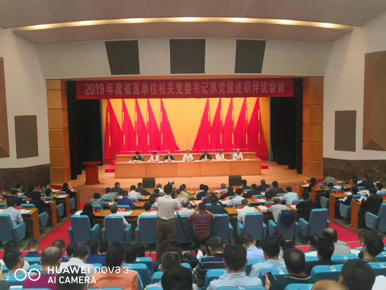 省直单位机关党委书记述职评议会议在海口召开