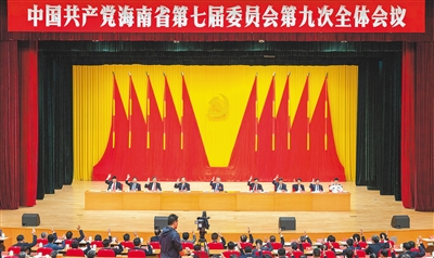 省委七届九次全会在海口举行