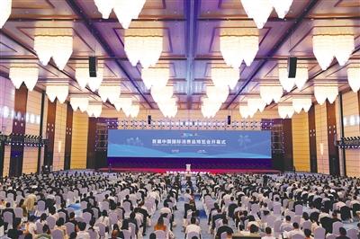 首届中国国际消费品博览会开幕